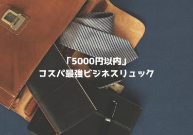 【コスパ最強】5000円以下のビジネスリュック6選!メンズにおすすめの安い・使いやすい!